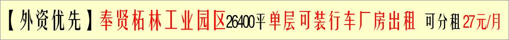 G1644【一手房东 无公摊 要求外资及高税收企业】奉贤柘林工业园区内 26400平方米 104地