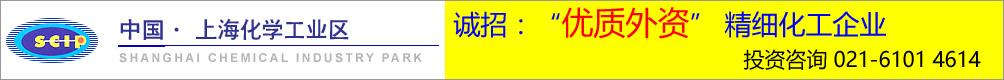 上海化学工业区 诚招外资精细化工企业 提供土地厂房