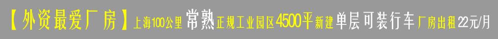 G1561 【政府厂房 招外资企业】 常熟正规国家级工业园区内4500平独栋单层可装行车标准厂房出租