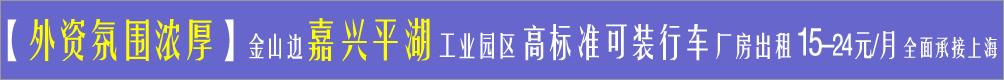 G1564 嘉兴平湖正规工业园区 新建单层高标准可装行车厂房出租 外资企业价优+税收优惠