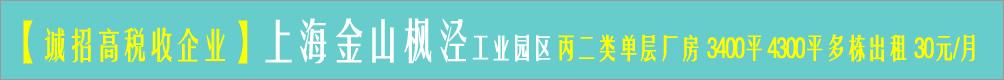 G1578 【政府招商】104地块 枫泾工业园区丙二类单层厂房出租 3400平 4300平多栋出租