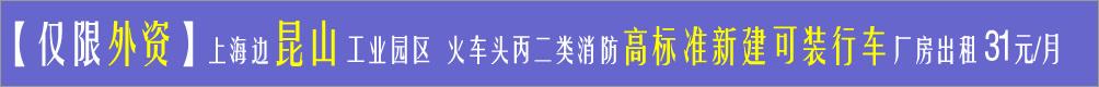 G1596 【一手房东 政府招商 外资优先】昆山高新区 新建高标准单层厂房出租
