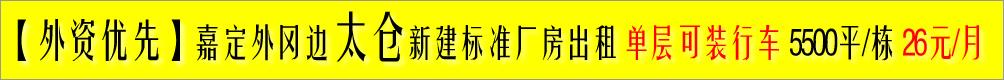 G1640【外资生产企业优先入�】嘉定外冈边上 太仓 新建标准厂房出租 单层可装行车 5500平/栋