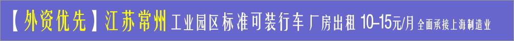 G1656 【政府招商】常州高新区正规工业园区单层多层可装行车厂房出租 外资企业优先