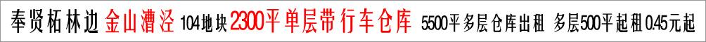 M001 金山工业园区内漕泾镇独院带20吨行车2300平方米单层厂房仓库出租 多层带货梯厂房仓库