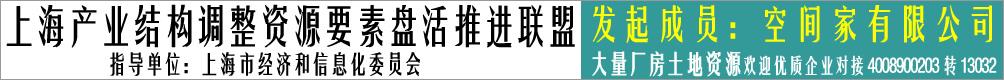 上海产业结构调整资源要素盘活推进联盟  指导单位:上海市经济和信息化委员会 发起成员:空间家有限公司 大量厂房土地资源