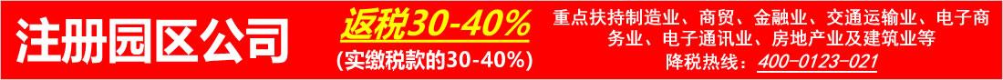 注册园区公司 返税30-40%  欢迎咨询 13391219793
