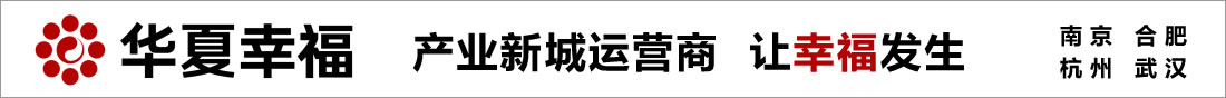 华夏幸福 产业新城运营商