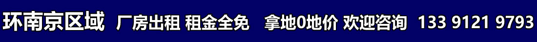南京地铁林场站7公里 单层厂房出租