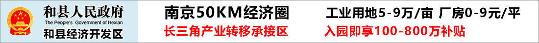 南京50KM经济圈 和县工业用地招商出售 厂房出租