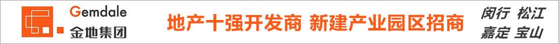 金地智造园 嘉定 宝山 闵行 松江 厂房研发办公楼出租