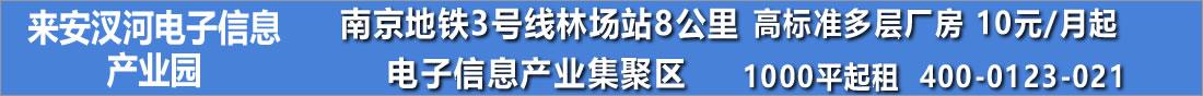 南京来安电子信息产业港 厂房出租