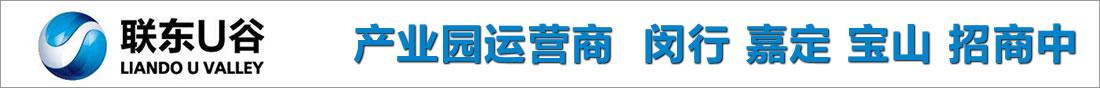联东U谷 闵行 嘉定 宝山 松江 厂房研发办公楼出租出售