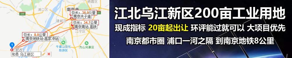 江北乌江新区 工业用地出售招商