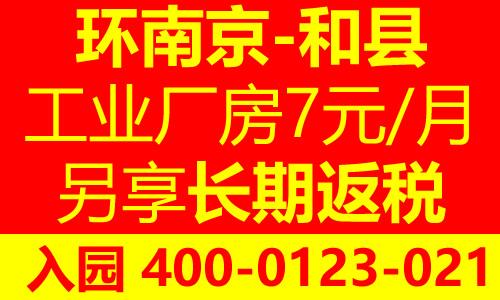 环南京地区厂房出租7元/月 另享长期返税
