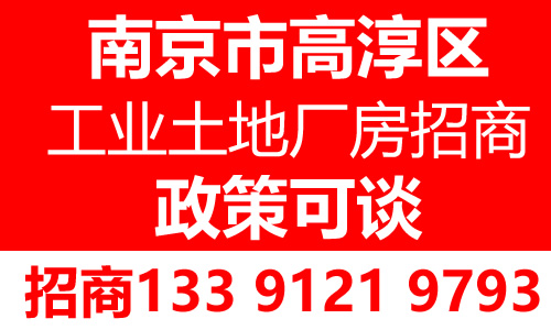 【南京市高淳区】工业厂房土地招商 苏州工业区模式 南京市中心车程1小时 项目好政策好谈