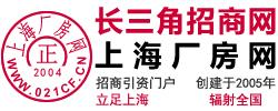上海厂房网,厂房租赁网